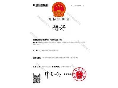 稳好纺织商标注册证