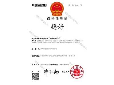 稳好纺织服务项目商标注册证